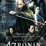 47-ronin-poster1